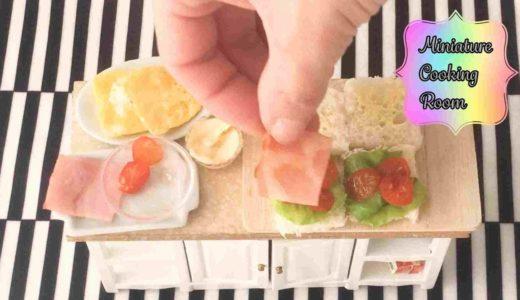 ミニチュアクッキングルーム #65【サンドイッチ】mini food ミニチュア料理 Miniature cooking  ASMR