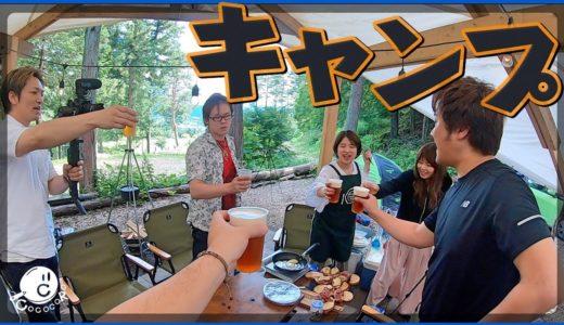 【キャンプ】料理系YouTuberでグランピングしてきたよ!【夏】【Ropia】【Ralu】【心霊】【COCOCORO 2nd】
