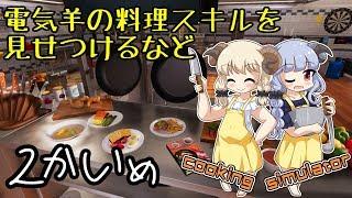 #21-2【cooking simulator】言語がわかるようになった料理うまうま電気羊【VTuber】