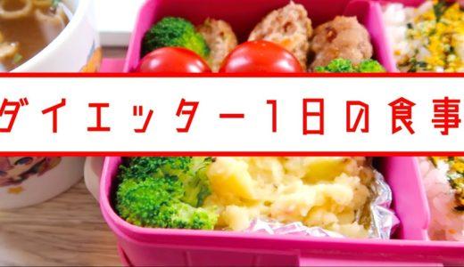 15kg痩せたダイエッターの1日の食事!【ダイエットdiet】料理 レシピ