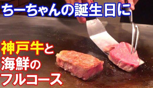 【神戸市】豪華な神戸牛と海鮮料理の鉄板焼フルコース!【関西への旅111】