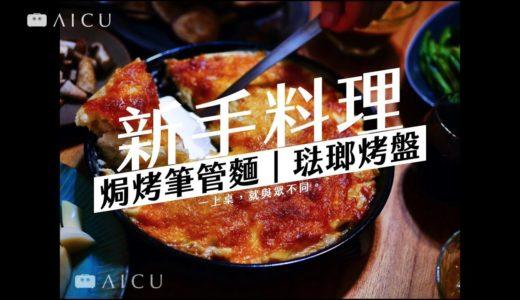 新手料理|焗烤筆管麵|琺瑯烤盤
