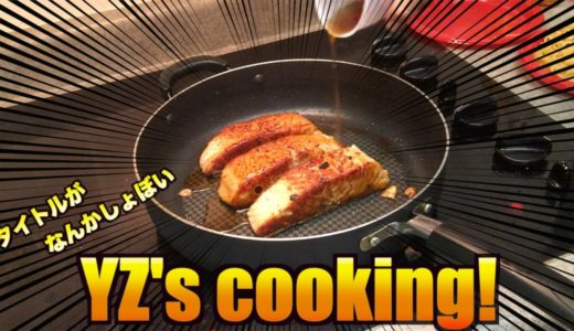 【YZ'sクッキング??】初挑戦の料理は・・・??