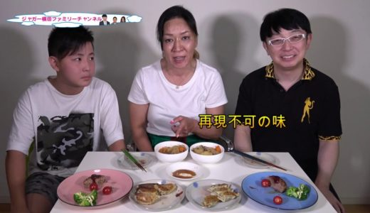 ジャガー横田クッキング~タイシは母の料理が分かるのか?