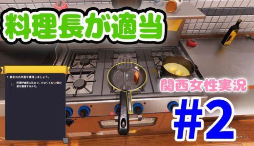 #2【クッキングシミュレーター】料理長が適当すぎるwww【関西女性実況】