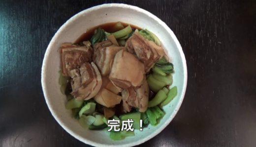 ジョン&マキ💖ちゃんねる 第23話【料理 レシピ ⑦ 〜豚の角煮】