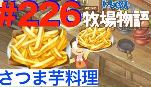 #226 秋の味覚!さつまいもを使って料理するよー!【ドラえもん のび太の牧場物語】