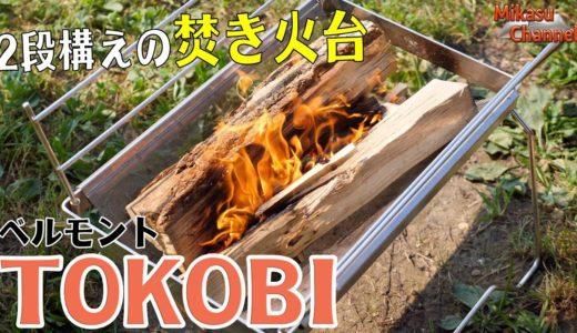 【キャンプ道具】焚き火料理に抜群な焚き火台!ベルモント TOKOBI【アウトドア道具】