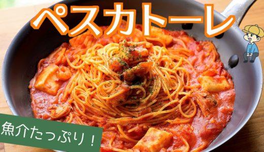 魚介の旨味!シーフードパスタの作り方【ワンパン】【料理レシピはParty Kitchen🎉】