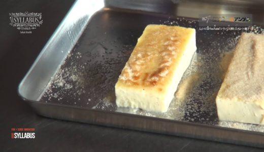 ''フランス料理'' クレームカタナーラの作り方 簡単に作れる料理レシピ