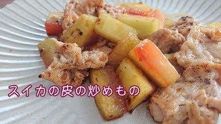 スイカの皮と豚肉の炒めもの 中華風 【料理】Let's Cooking! / ジュエリーBOX