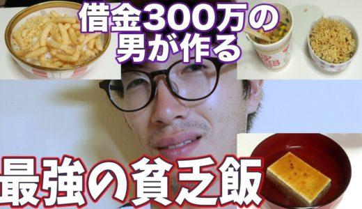 【底辺飯】1食100円以下の超貧乏料理を食べてみたら衝撃の料理が...