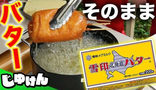 【料理】バターをまるごと油で揚げたら危険な味だった【研究】