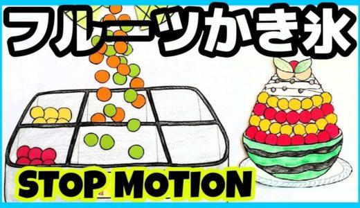 【ストップモーション】料理|3Dフルーツかき氷を作る