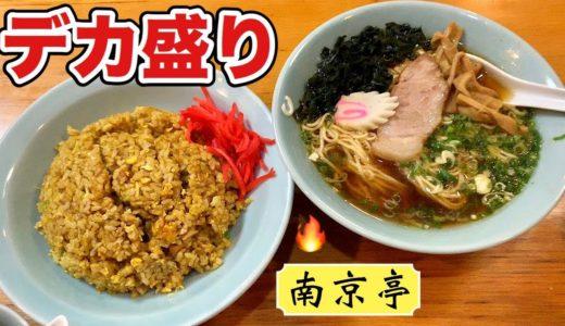 【大食い】爆盛りチャーハンとラーメンと中華料理をビールで乾杯!【南京亭】飯テロ ramen