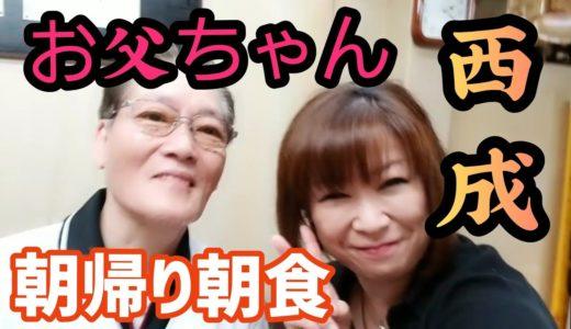 【 酒豪女 】朝帰り絶品朝ごはん【 西成】お父ちゃんの愛情料理とホッコリな会話