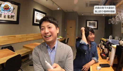 【料理編】釣堀岬の釣果で大宴会【CARBONE】