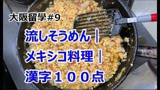【大阪留學#9】流しそうめん|墨西哥料理|漢字滿分