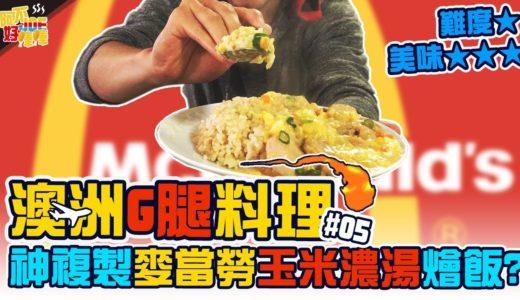 想念台灣玉米濃湯?簌你雞?┃雞腿料理;阿不JOE好棒棒#05