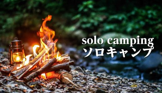 7月 夏の渓流野営(ソロキャンプ)ステーキを森で食べる🥩solo camping wildlife wagyu steak料理 bushcraft Campfire Cooking