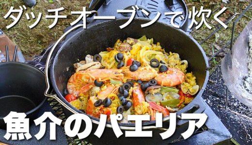【ダッチオーブンでパエリア】焚き火で鉄鍋料理。おこげが格別。魚介の旨みたっぷりのパエリア。