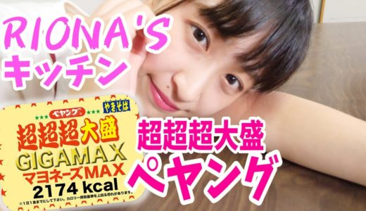 【RIONA'Sキッチン】超超超大盛りペヤングをつくるよ♡【料理 japanese idol cooking】