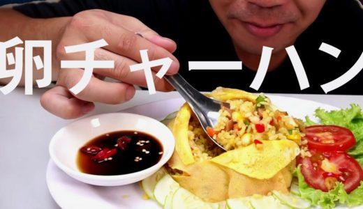 簡単料理::卵チャーハン作り::パラパラ黄金チャーハン