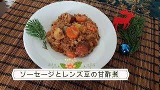 大晦日レンズ豆料理 -  レンズ豆の甘酢煮-Újévi lencseleves