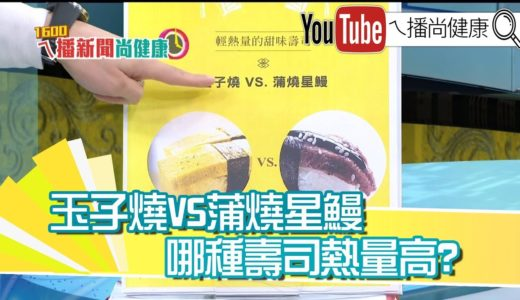 【2019.08.21『1600ㄟ播新聞尚健康』】 《健康料理東西軍 壽司怎麼選熱量低?》