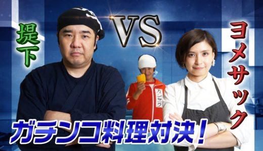 【新企画】堤下VSヨメサック ガチンコ料理対決!
