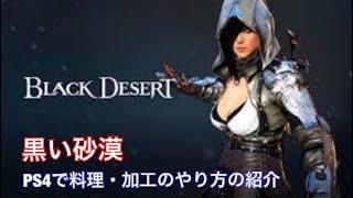 【Black Desert/黒い砂漠】PS4での料理の仕方・加工のやり方を紹介