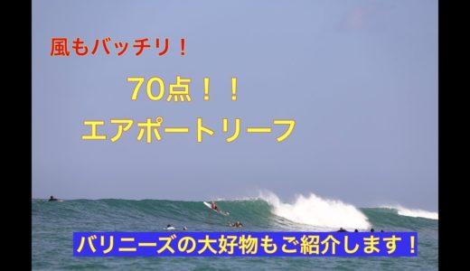 70点 !『バリ島の波』と『バリの伝統料理』をご紹介