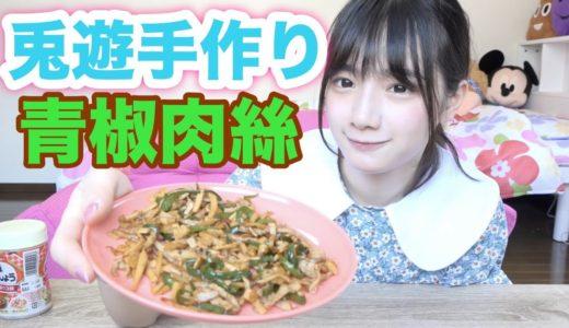 中国人が作る青椒肉絲!絶対に美味い説【料理動画】