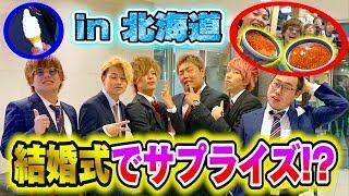 【至高】北海道でサプライズ結婚式&高級料理の飯テロ祭り!