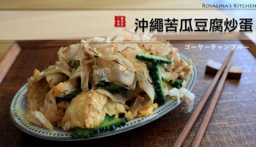 夏日極簡料理第四集:沖繩苦瓜豆腐炒蛋~意外的好吃!!人生就像是苦瓜一樣!沖縄ゴーヤチャンプルー