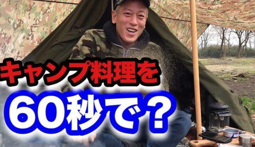 HOWTO野外料理【じゅんいち60秒チャレンジ!】