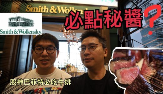 【我們與餓的距離】食記「奢華料理 ep.03」:Smith&Wollensky-巴菲特必吃最愛的牛排餐廳!全台景觀最棒的牛排餐館!必點㊙️醬是什麼呢? [與卡喵一起餓]