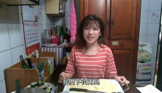 #簡單料理製作簡單的家庭壽司