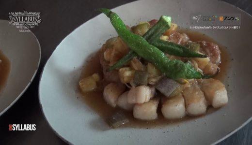 """""""フランス料理"""" 豚の生姜焼き ジンジャーソテー 家庭で簡単に作れる美味しい料理"""