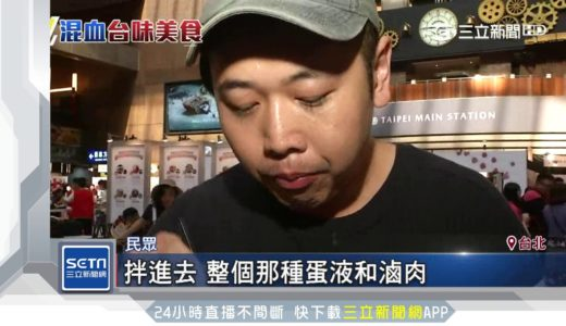 台灣滷肉飯節登場 明太子、蚵仔、和牛入料理 三立新聞台