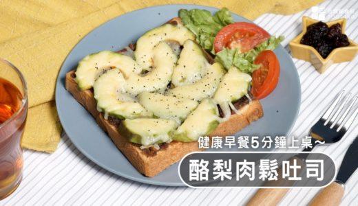 【速成料理】酪梨肉鬆吐司~簡康早餐輕鬆做~5分鐘完成!Avocado Toast| 台灣好食材 Fooding