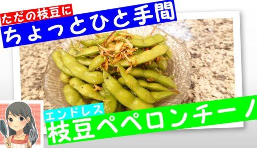 【かんたん料理レシピ】枝豆ペペロンチーノ【60秒お料理動画】