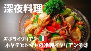 【超簡単!】料理人が作るズボライタリアン!🇮🇹〜ホタテとトマトの冷製イタリアンそば〜