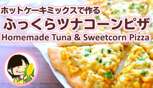 Homemade Tuna & Sweetcorn Pizza [料理動画]ホットケーキミックスで作る!ふっくらツナコーンピザの作り方レシピ