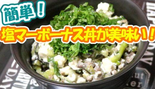 真夏のナス料理第1弾!簡単!塩マーボーナス丼が美味い!