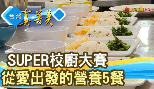 失寵料理大變身!!! SUPER校廚大賽 高手雲集拚高下