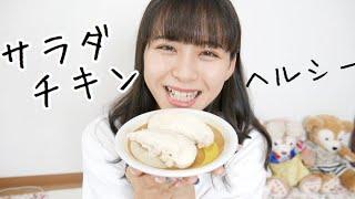 【料理】超簡単ささみでヘルシーサラダチキンつくれるよ!材料4つでコンビニ超え!?【ダイエット】