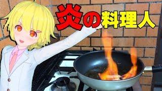 【炎上】フランベしとけばどんな料理も美味しくなるんじゃないの?【優雅】
