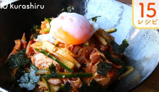 【韓国料理】クラシル15レシピまとめ~韓国~【作り方】