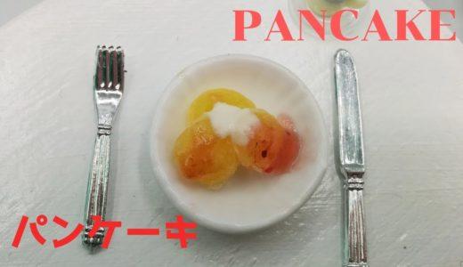 Mini cooking |パンケーキ :pancake | ミニチュア料理